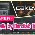 SONARが無料?『Cakewalk by Bandlab』誕生