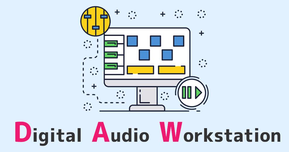 歌ってみたのMIXに必要なDAWソフトをわかりやすく説明