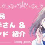 おすすめのnana民歌い手さん&サウンド紹介 vol.2