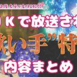 テレビ番組『NHK Rの法則』で歌い手特集!内容が豪華すぎるww