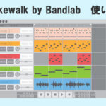 MIX師が伝授するCakewalk by Bandlabの使い方