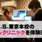 D.V.M.S.東京本校のボーカルクリニックを体験してみた