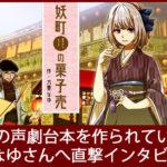 nanaの声劇台本を作られている九重なゆさんへ直撃インタビュー!