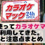 nana使ってカラオケマックを激安で利用してきた。使い方と注意点まとめ