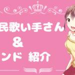 おすすめのnana民歌い手さん&サウンド紹介 vol.7