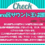 【Paredさん企画】nana民サウンド王は誰だ!歌ウマの選手権