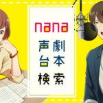 nana声劇台本 検索