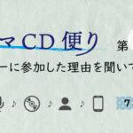 ドラマCD便り(第3回 )メンバーに参加した理由を聞いてみた!