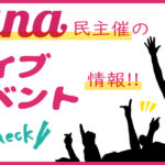 【随時更新】nana民が主催するライブ・イベントまとめ