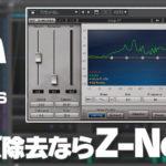 ノイズ対策なら『Waves Z-Noise』!使い方を丁寧に解説
