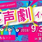 【終了しました】リアル声劇イベント【9月30日(日)開催】