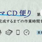 ドラマCD便り(第5回 )1本が完成するまでの作業時間を公開!