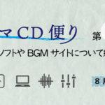ドラマCD便り(第6回 )MIXソフトやBGMサイトについて紹介