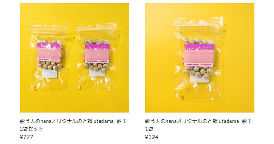 nana goods storeのutadama -歌玉-