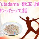 nanaの『utadama -歌玉-』食べたら人生変わったって話