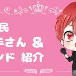 おすすめのnana民歌い手さん&サウンド紹介 vol.10