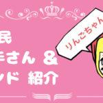 おすすめのnana民歌い手さん&サウンド紹介 vol.11