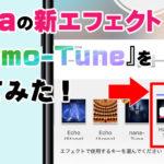 nanaの新エフェクト『Harmo-Tune(ハモチューン)』を試してみた!