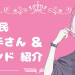 おすすめのnana民歌い手さん&サウンド紹介 vol.12
