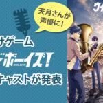天月さんが声優に!女性向けゲーム『ウインドボーイズ!』の追加キャストが発表