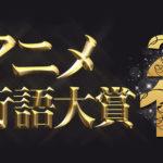 【速報】2018年アニメ流行語大賞が発表!入賞したのは納得のあのフレーズ