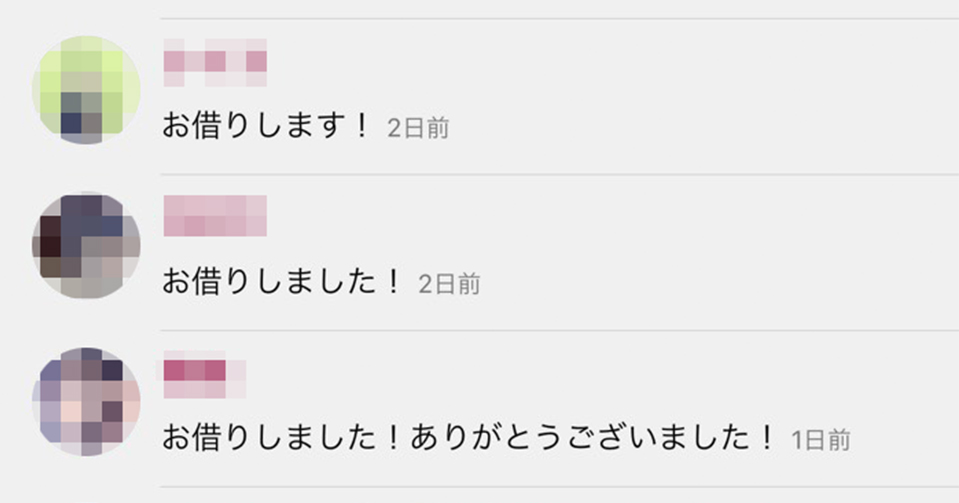 nana内の声劇台本のコメント欄