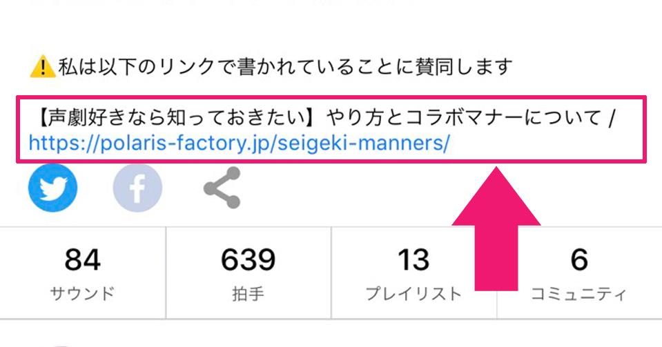 nanaのプロフィール欄に声劇マナーのリンクを貼っている画像