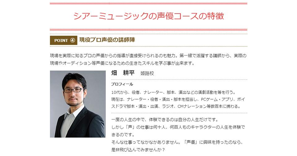 シアーミュージックの声優講師、畑耕平さんのプロフィール部画像