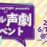 【終了しました】リアル声劇イベント【東京・6/15(土)】