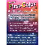 (3/30)【四谷】Revival of First-Color vol.1