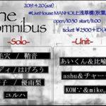 (4/20)【浅草橋】The omnibus