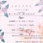 (5/3)【四谷】トロイメライ