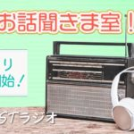 Podcastラジオ『声劇お話聞きま室!』が7月より放送開始!