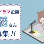 (終了しました)【POLARISボイスドラマ企画2019夏】声優さんを大募集!