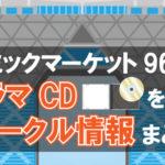 【コミックマーケット96】ボイスドラマCDサークル情報まとめ