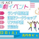 【終了しました】POLARIS ACT声劇イベント~1日まるごと声劇三昧!!~【東京・11/23(土)】