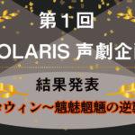 【第1回】POLARIS声劇発表会の結果公開!