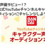 Vtuber&声優デビュー!?バンダイ公式YouTubeチャンネルキャラクターの声優オーディションにチャレンジしよう!