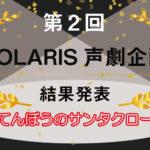 【第2回】POLARIS声劇発表会の結果公開!