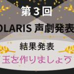【第3回】POLARIS声劇発表会の結果を発表!