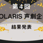 【第4回】POLARIS声劇発表会の結果発表